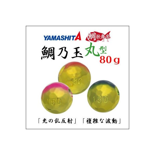 ヤマリア (ヤマシタ) 鯛歌舞楽 鯛乃玉 丸型 (替玉) 80gYAMASHITA Tai Kabura  Tainotama Marugata
