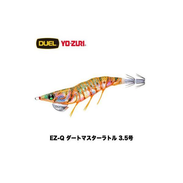 デュエル エギ EZ-Q ダートマスター ラトル 3.5号 Duel EZ-Q Dart Master Rattle  3.5gou