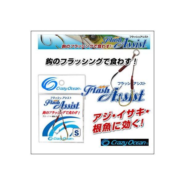 クレイジーオーシャン フラッシュアシスト フック(2セット入り)Crazy Ocean  Flash  assist