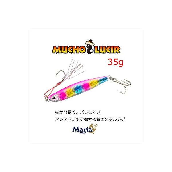 ヤマリア マリア  メタルジグ ムーチョ・ルチア 35g YAMARIA  Maria MUCHO  LUCIR  35g