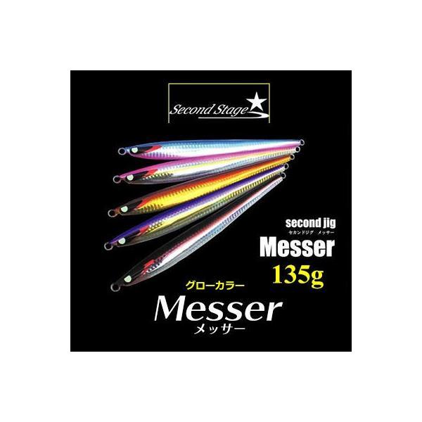 セカンドステージ セカンドジグ メッサー 135g グローカラー  Second Stage Second jig Messer  135g