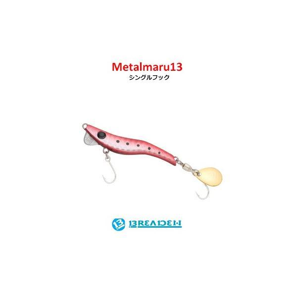 ブリーデン ルアー メタルマル13 シングルフックモデル  BREADEN METALMARU13 SINGLE FOOK