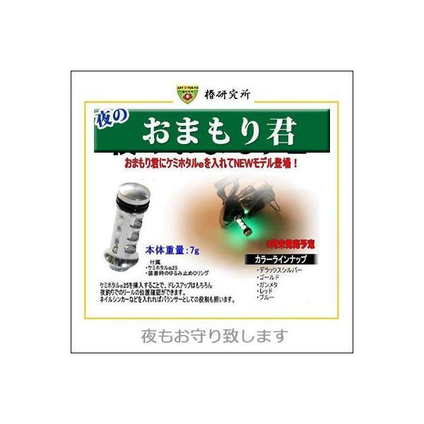 椿研究所 夜のおまもり君 リールスタンドケミホタル25 1個付きTubaki kenkyuusyo  Night Omamori kun
