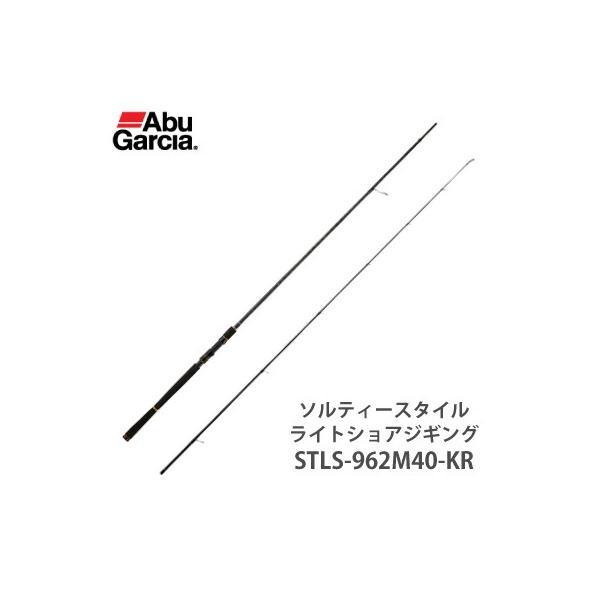 アブガルシア ソルティースタイル ライトショアジギング STLS-962M40-KR(0036282949935)ロッド スピニングモデル  AbuGarcia Salty Style LightShoreJi