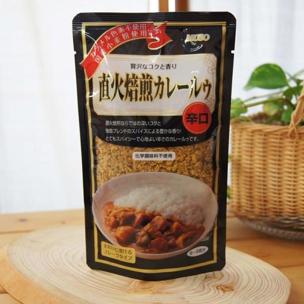 カレー粉 カレールー 直火焙煎カレールゥ 辛口 ムソー 自然健康食品