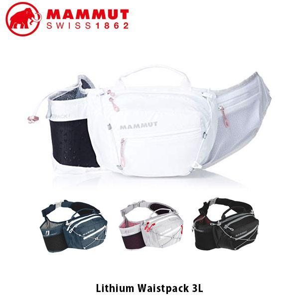 マムート ウエストパック Lithium Waistpack 3L 2810-00741 MAMMUT MAM2810007413