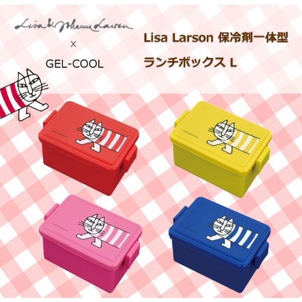 Lisa Larsonリサラーソン 保冷剤一体型 ランチボックス GEL-COOL ジェルクール L マイキー 大柄 お弁当箱 保冷 ネコ 猫 北欧|hilcy