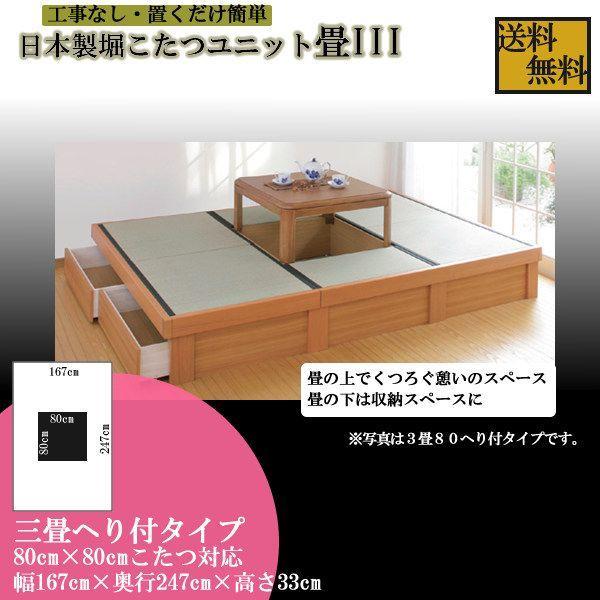 日本製堀こたつユニット畳III-A  三畳80 167x247へり付 80x80cmこたつ対応3帖 たたみ タタミ 天然い草 高床式収納 和室