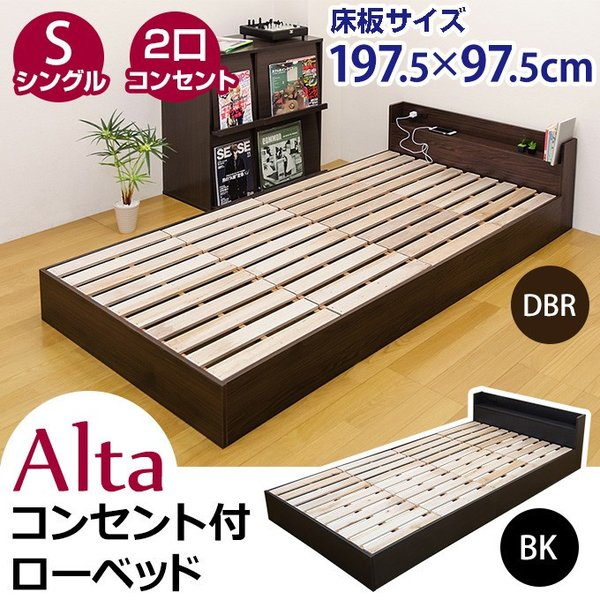 コンセント付きシングルローベッドすのこベッド|himalaya