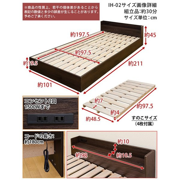 コンセント付きシングルローベッドすのこベッド|himalaya|02