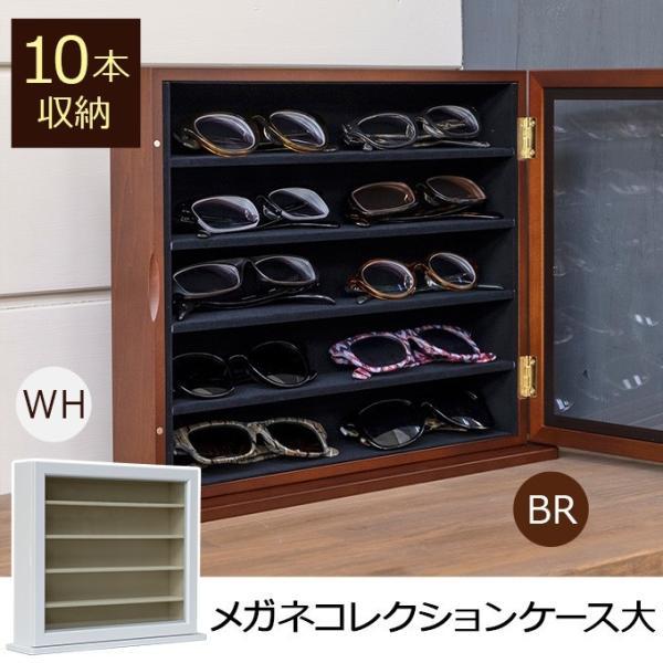 メガネケース 眼鏡ケース 収納 コレクションケース|himalaya