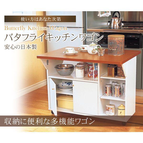 キッチンワゴン お値打ち便利☆バタフライキッチンワゴン:日本製 アイランドカウンター|himalaya