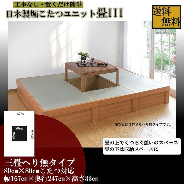 掘こたつ 掘りコタツ ユニット畳 日本製 III-E  三畳80 167x247へりなし 80x80cmこたつ対応3帖 たたみ タタミ 天然い草 高床式収納 和室|himalaya