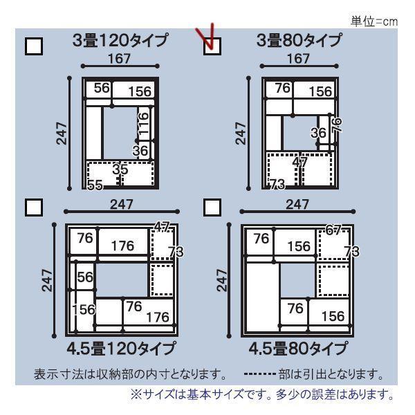 掘こたつ 掘りコタツ ユニット畳 日本製 III-E  三畳80 167x247へりなし 80x80cmこたつ対応3帖 たたみ タタミ 天然い草 高床式収納 和室|himalaya|03