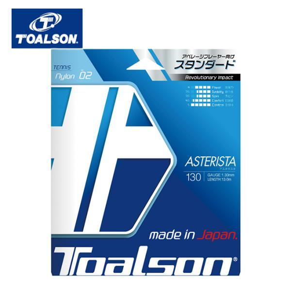 トアルソン TOALSON テニスガット 硬式 単張り ナイロンモノフィラメント アスタリスタ130 73330109 TOALSON
