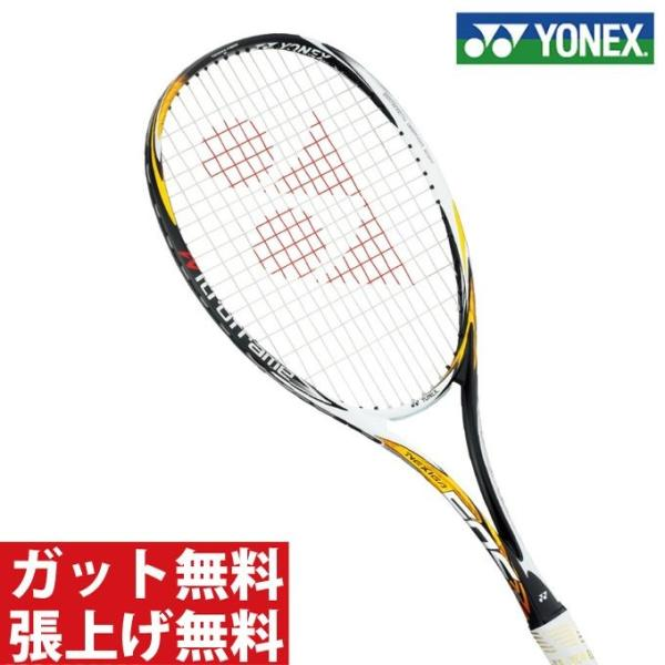 7048c680a84345 ヨネックス ソフトテニスラケット 後衛 ネクシーガ50S NEXIGA50S NXG50S 402 YONEX メンズ レディース ジュニアの画像