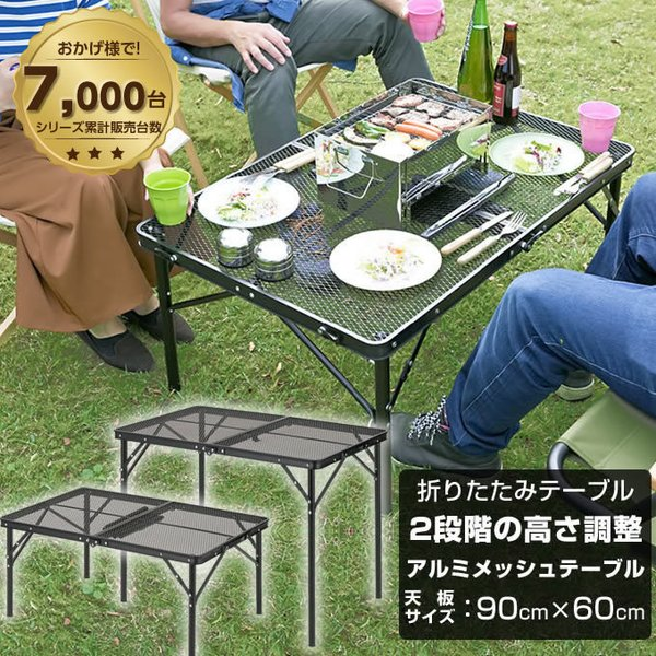 アウトドアテーブル 90cm タフテーブル90 アルミテーブル メッシュテーブル 折りたたみ VP160401I02 ビジョンピークス VISIONPEAKS