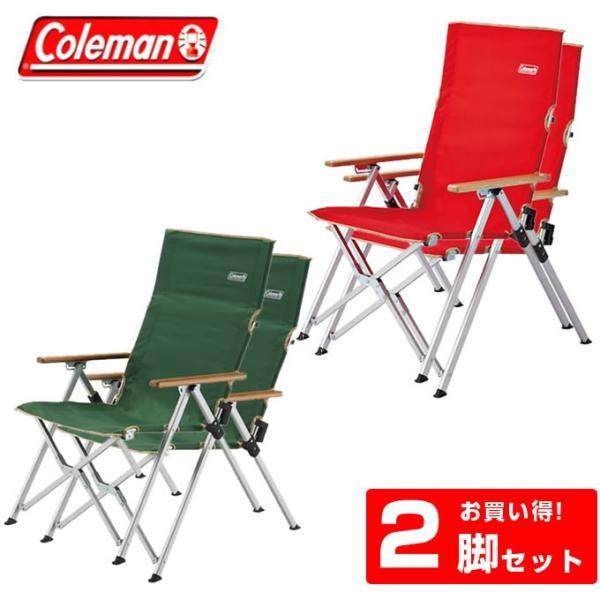 コールマン アウトドアチェア2点セット レイチェア 2000026744+2000026745 Coleman