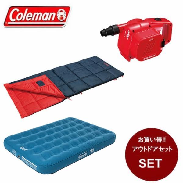 コールマン 封筒型シュラフ パフォーマーIII/C5 + クイックポンプ + エアーベッド 2000034774 + 2000021937 + 2000032620 Coleman