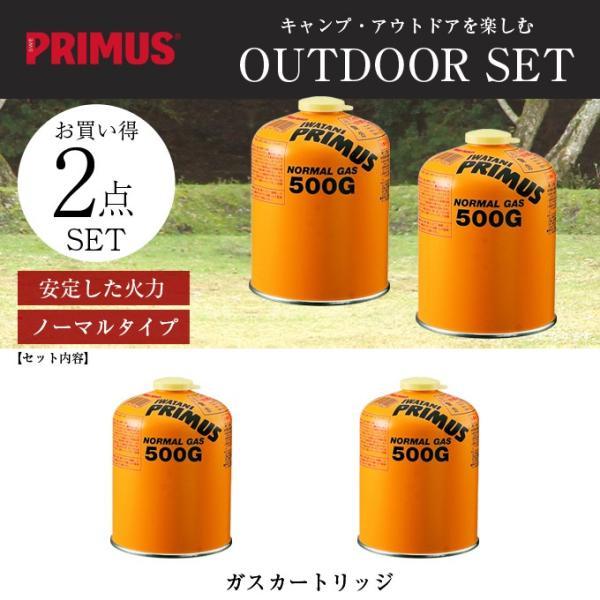 プリムス ガスカートリッジ ノーマルガス2点セット IP-500G PRIMUS