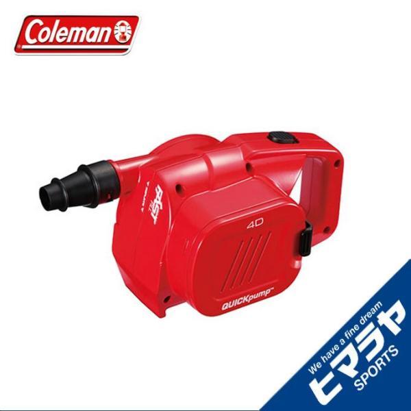 コールマン テントアクセサリー クイックポンプ/4D 2000021937 coleman od