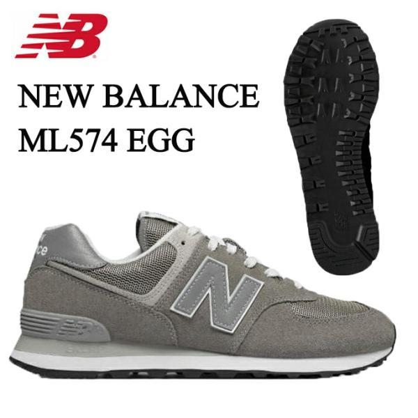 e0bdd14b9c831 ニューバランス スニーカー メンズ レディース ML574EGG new balance カジュアル シューズ 靴 run ...