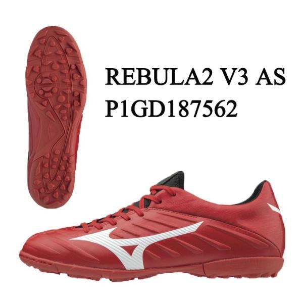 ミズノ サッカートレーニングシューズ メンズ 18FWREBULA2 V3 AS レビュラ2 P1GD187562 MIZUNO sc|himarayasc