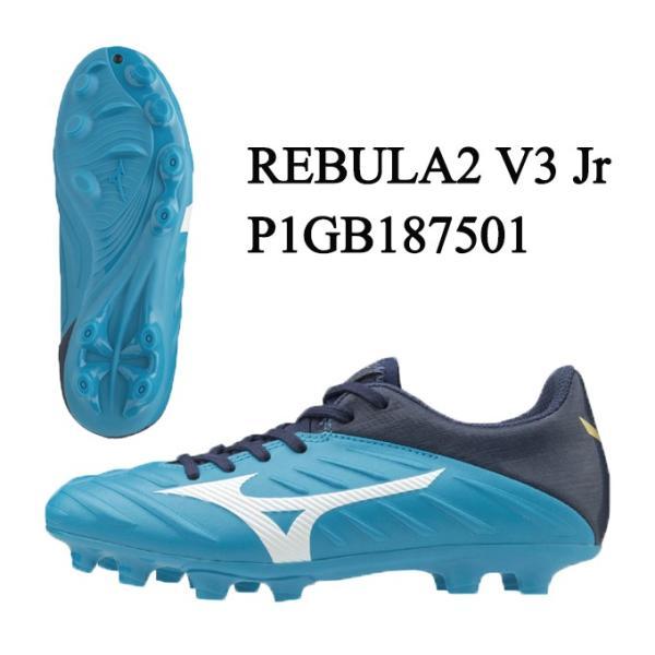 ミズノ サッカースパイク ジュニア 18FW REBULA2 V3 Jr レビュラ2 P1GB187501 MIZUNO  sc|himarayasc