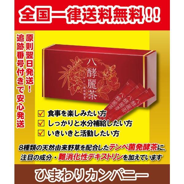 発酵 麗 茶