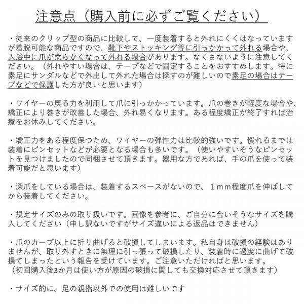巻き爪 治し方 自分で 巻き爪 矯正 ネイルエイド   巻きづめ 治療 リフト 爪ブロック ワイヤー ガード  ケア 14mm|himawari-corp|11