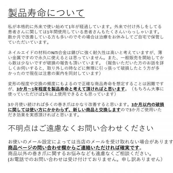 巻き爪 治し方 自分で 巻き爪 矯正 ネイルエイド   巻きづめ 治療 リフト 爪ブロック ワイヤー ガード  ケア 14mm|himawari-corp|12