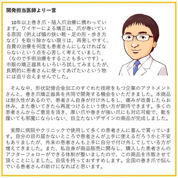 巻き爪 治し方 自分で 巻き爪 矯正 ネイルエイド   巻きづめ 治療 リフト 爪ブロック ワイヤー ガード  ケア 14mm|himawari-corp|13