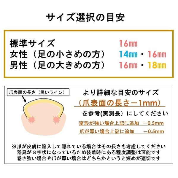 巻き爪 治し方 自分で 巻き爪 矯正 ネイルエイド   巻きづめ 治療 リフト 爪ブロック ワイヤー ガード  ケア 14mm|himawari-corp|15