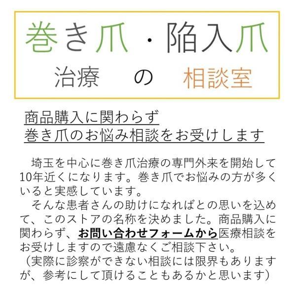 巻き爪 治し方 自分で 巻き爪 矯正 ネイルエイド   巻きづめ 治療 リフト 爪ブロック ワイヤー ガード  ケア 14mm|himawari-corp|21