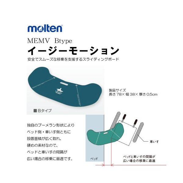 モルテン(molten) イージーモーション Bタイプ [移乗/トランスファー] K06630