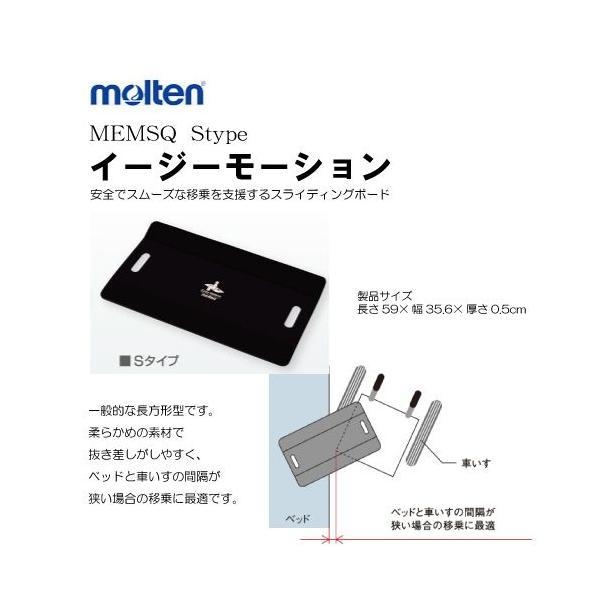 モルテン(molten) イージーモーション Sタイプ [移乗/トランスファー] K06630