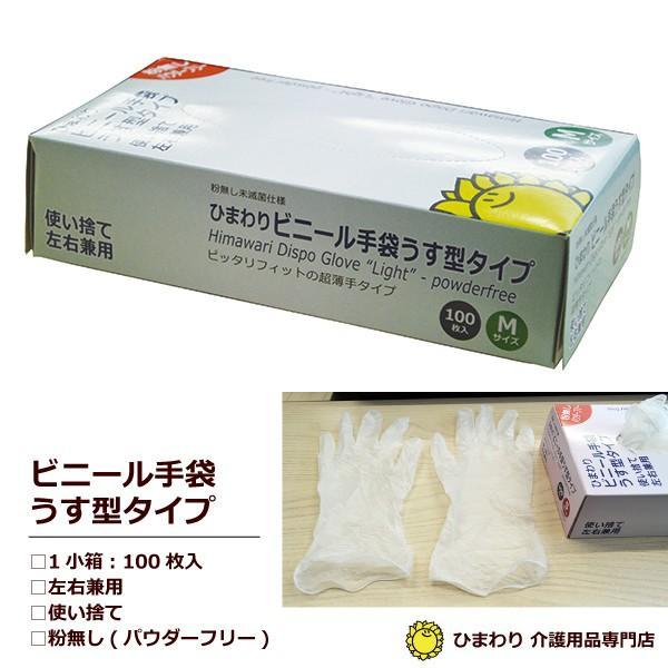 ビニール手袋うす型タイプパウダーフリーMサイズ小箱100枚入使い捨てPVCプラスチック手袋グローブ介護介助自社商品ひまわり