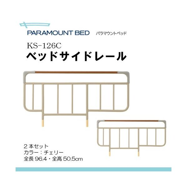 パラマウントベッド ベッドサイドレール 2本1組 木目タイプ(チェリー色) [JIS認証取得] 楽匠Zシリーズ/Sシリーズ専用 【高さ50.5cm】