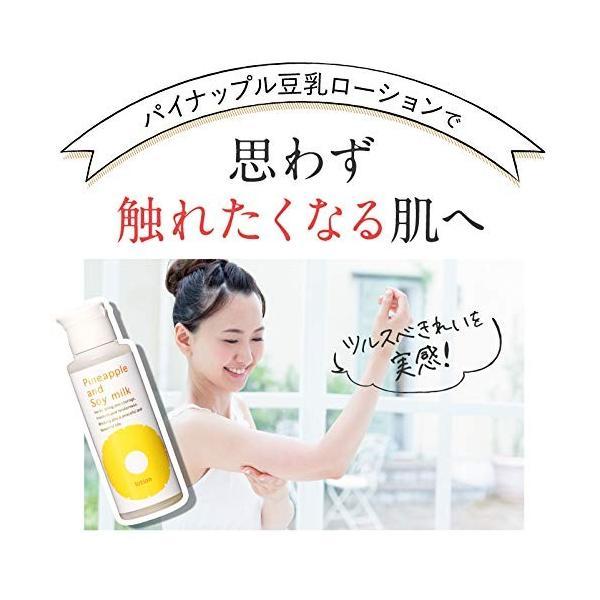 鈴木ハーブ研究所 パイナップル豆乳ローション 100mL 約1ヶ月分|himawari-market|03