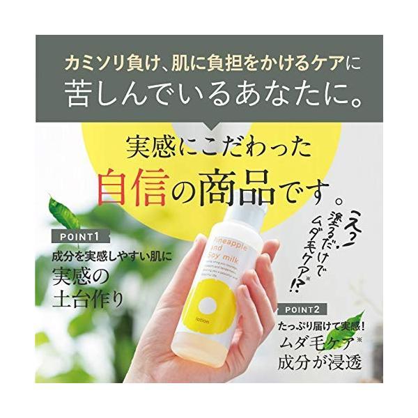 鈴木ハーブ研究所 パイナップル豆乳ローション 100mL 約1ヶ月分|himawari-market|04