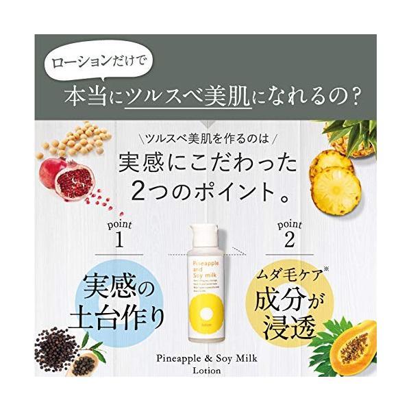 鈴木ハーブ研究所 パイナップル豆乳ローション 100mL 約1ヶ月分|himawari-market|06