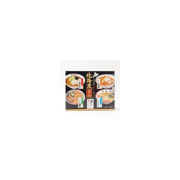 北海道名店寒干しラーメンみそ札幌純連塩函館麺や一文字カレー苫小牧味の大王醤油旭川名物蜂屋4人前