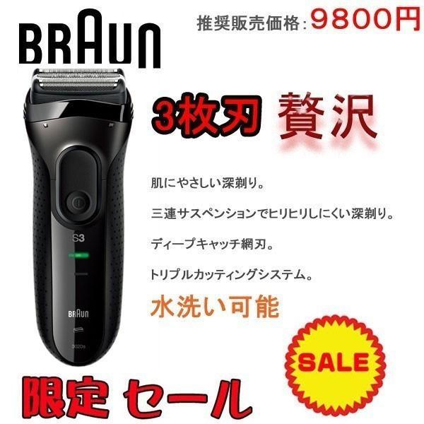 国内正規品 誕生日プレゼント ブラウン メンズシェーバー 男性 父 新品 電気シェーバー 髭剃り 3枚刃 B1|himawari2018