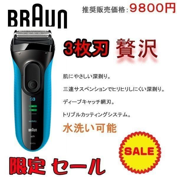 お風呂剃り可 誕生日プレゼント ブラウン メンズシェーバー 男性 父 新品 3010s  電気シェーバー 髭剃り 3枚刃Series3 B1|himawari2018