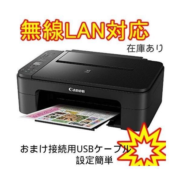 無線LAN対応おまけ付USBケーブル付キャノンプリンターインクジェット複合機インクジェットプリンタ本体プリンター新品CANONT