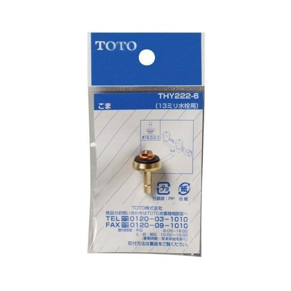 TOTOこま(13mm水栓用)THY222-6