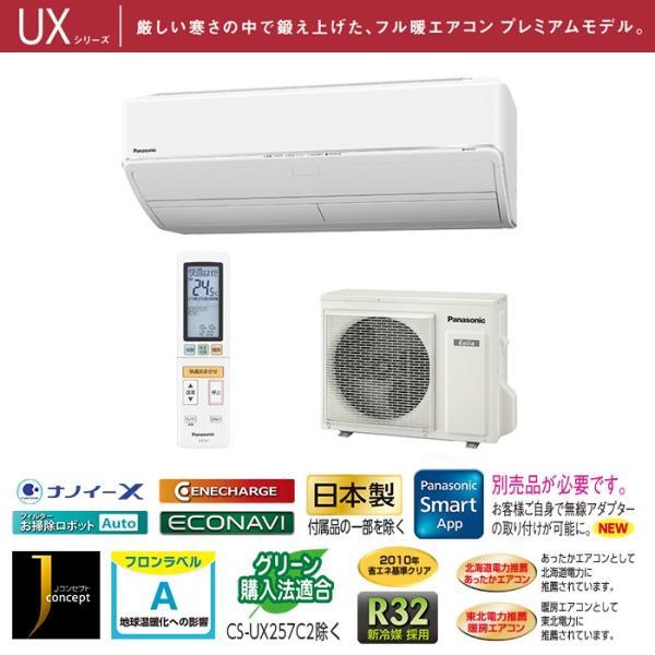 パナソニック CS-UX287C2 寒冷地・10畳用 フル暖エアコン 単相200V ハイブリッドエネチャージシステム Panasonicエオリア|himawaridensetsu