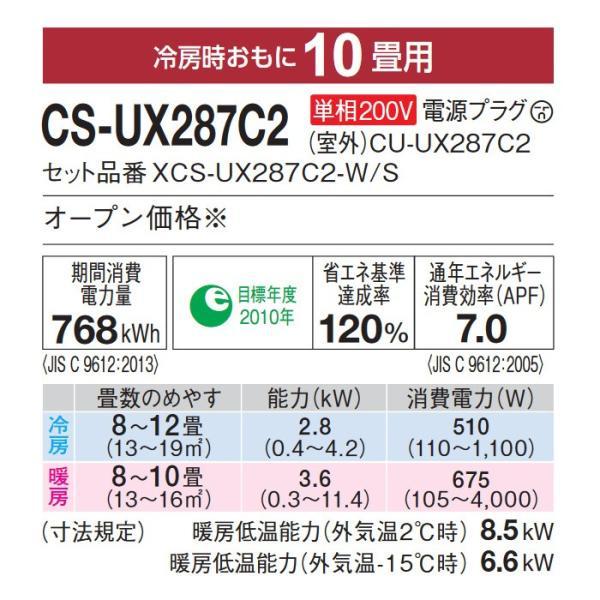 パナソニック CS-UX287C2 寒冷地・10畳用 フル暖エアコン 単相200V ハイブリッドエネチャージシステム Panasonicエオリア|himawaridensetsu|02