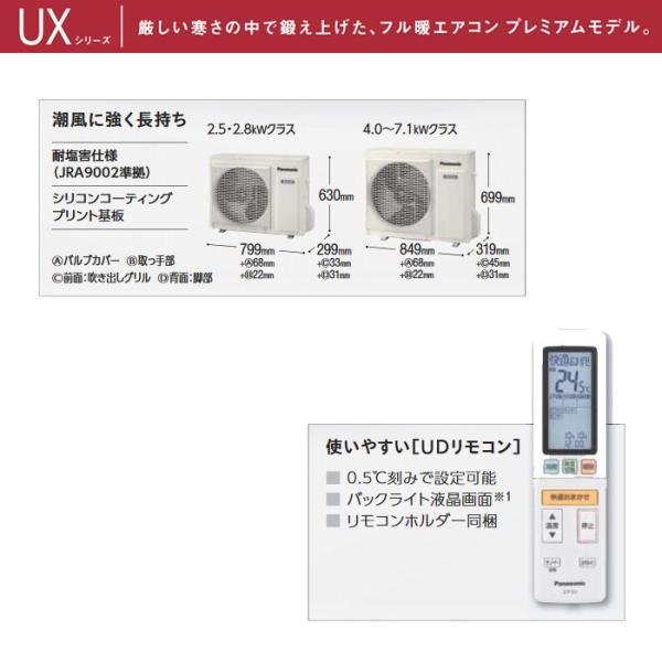 パナソニック CS-UX287C2 寒冷地・10畳用 フル暖エアコン 単相200V ハイブリッドエネチャージシステム Panasonicエオリア|himawaridensetsu|03