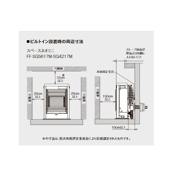 コロナ FF-SG5618M-W スペースネオミニ ホワイト FF式石油ストーブ 木造15畳